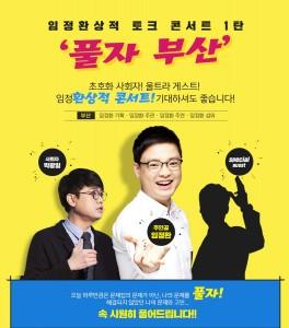 대성마이맥이 개최하는 사회탐구 임정환 강사 전국투어 콘서트 포스터