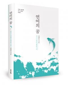 좋은땅출판사가 출간한 연어의 꿈 표지(권관민 지음, 좋은땅 출판사, 304쪽, 1만2000원)