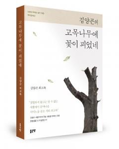 좋은땅출판사가 출간한 고목나무에 꽃이 피었네 표지(김양곤 지음, 좋은땅 출판사, 340쪽, 1만4800원)