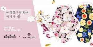 위안부 할머니 후원 업체인 마리몬드와의 협업 제품도 선보이고 있다