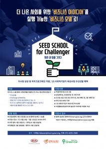 기아차 SEED SCHOOL for Challenger 모집 포스터