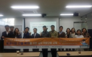사회적가치 구현을 위한 협력적 공공서비스 기획 및 운영 교육
