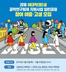 2018 공학연구팀제 지원사업 일반 과정 모집