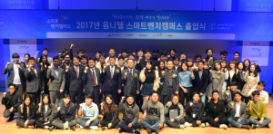 옴니텔이 개최한 스마트벤처캠퍼스 졸업식 현장