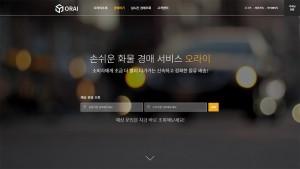 비피소프트의 오라이 서비스 홈페이지