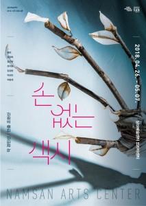 손 없는 색시 포스터