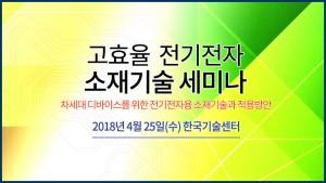 테크포럼이 개최하는 고효율 전기전자 소재기술 세미나