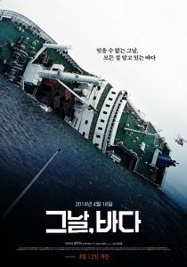 영화 그날, 바다 포스터