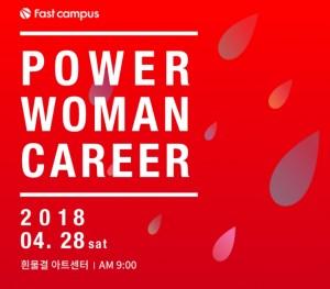 패스트캠퍼스 파워 우먼 커리어 2018 포스터
