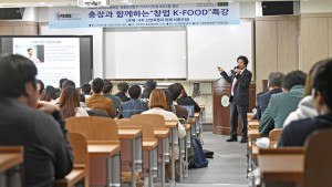 건국대 민상기 총장이 4차 산업혁명 시대의 리더쉽과 미래 식품산업을 주제로 강연하고 있다