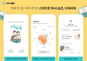 커넥츠 키즈스콜레가 출시한 애플리케이션 다독따독