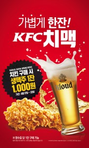 KFC 치맥 프로모션 포스터