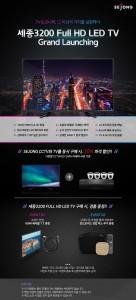 SEJONG CCTV 브랜드 봄맞이 이벤트 포스터