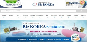 중소기업의 일본시장 진출을 지원하는 B2B 플랫폼 온라인 전시관 Biz KOREA 홈페이지