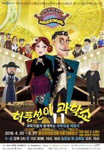 뮤지컬 허풍선이과학쇼 포스터
