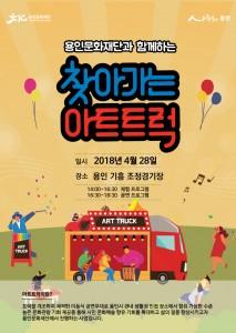2018 찾아가는 아트트럭 기획공연 포스터