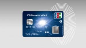 아이데미아와 JCB가 일본서 최초의 F.CODE 페이먼트 카드 시험 서비스를 개시한다