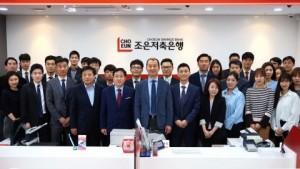 서울 본사의 조은저축은행 경영진과 임직원들