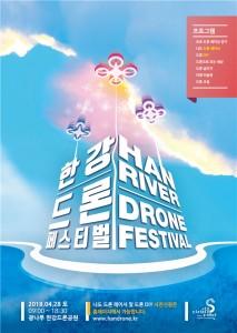 2018 한강 드론 페스티벌 포스터