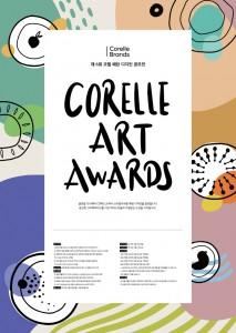 제6회 코렐 패턴 디자인 공모전 포스터