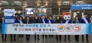 국립수산물품질관리원이 인천공항에서 해외 여행객을 대상으로 수산물 검역제도를 홍보하고 있다