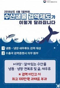 수산생물 검역제도 안내 포스터