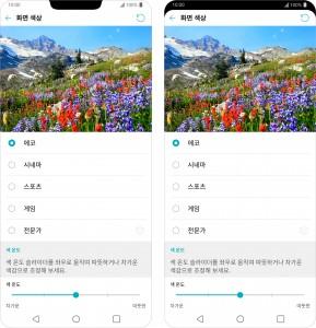 똑똑해진 LG G7 ThinQ 디스플레이