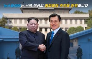 온라인 보도자료 배포 서비스 뉴스와이어가 역사적인 남북정상회담을 계기로 한반도의 평화 정착을 위한 보도자료 무료 배포 이벤트를 진행한다