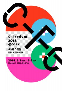 C-Festival 2018 is set to run from May 2nd (Wed) to May 6th (Sun) at COEX and the trade center grounds.
