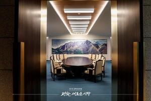 27일 역사적인 남북정상회담이 열릴 회담장