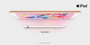 새로운 9.7형 iPad