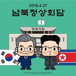 X4디자인그룹의 남북정상회담 성공 기원 캐릭터