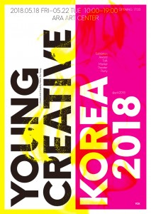 YOUNG CREATIVE KOREA 2018 행사포스터
