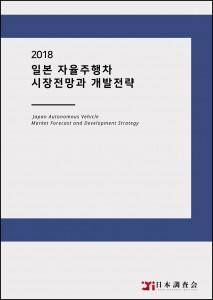 2018 일본 자율주행차 시장전망과 개발전략 보고서