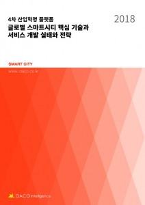 4차 산업혁명 플랫폼 글로벌 스마트시티 핵심 기술과 서비스 개발 실태와 전략 보고서