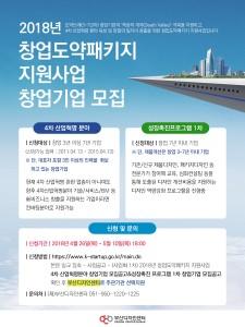 부산디자인센터가 진행하는 창업도약패키지 지원 사업 포스터