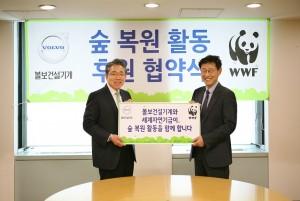 양성모 볼보그룹코리아 대표(왼쪽)와 윤세웅 WWF Korea 대표
