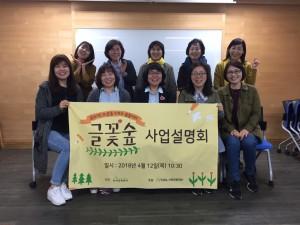 GKL사회공헌재단의 후원으로 녹색교육센터가 진행하는 글쓰기로 마음을 키우는 숲놀이터 글꽃숲 사업설명회 현장