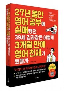 비즈니스북스가 출간한 27년 동안 영어 공부에 실패했던 39세 김과장은 어떻게 3개월만에 영어 천재가 됐을까 표지