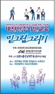 대전민주시민교육네트워크 구성을 위한 간담회 포스터