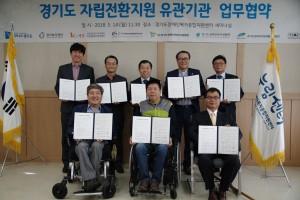경기도와 8개 유관기관 담당자들이 장애인들의 자립을 지원하기 위한 업무협약 체결 후 기념촬영을 하고 있다