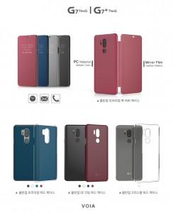 보이아 LG G7ThinQ 클린업 케이스