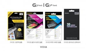 보이아 LG G7ThinQ 가디언 보호필름