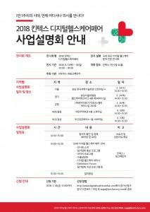 2018 킨텍스 디지털헬스케어페어 사업설명회 안내