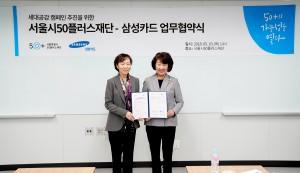 서울시50플러스재단과 삼성카드의 업무협약식