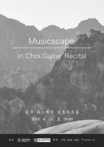 최인 기타 리사이틀 Musicscape 광주 포스터