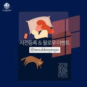 서울국제수면산업전 사전등록 이벤트