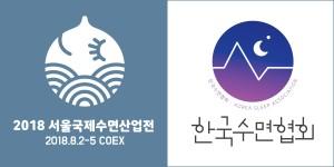 서울국제수면산업전과 한국수면협회 로고