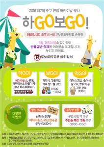 어린이날 행사 하GO보GO 포스터