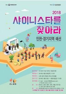 샤이니스타를 찾아라 인천, 경기지역예선 포스터